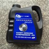 GANEY涡旋空压机润滑油GN-S70
