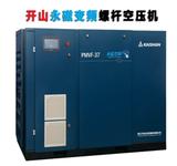 永磁变频空压机PMVF系列